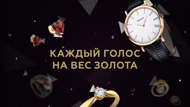 Премия SOKOLOV 2018