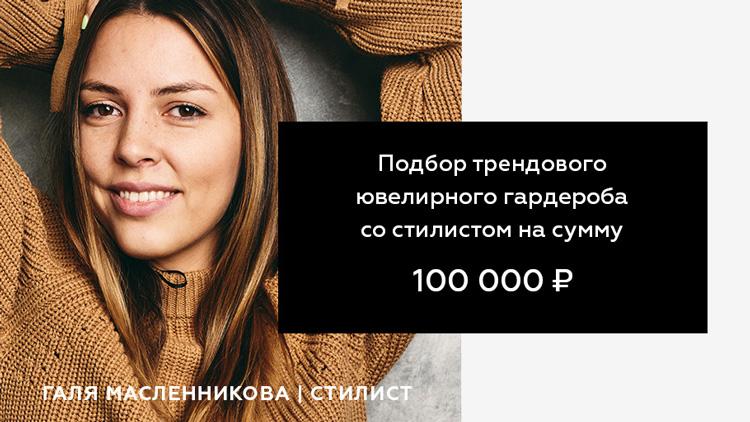 Галя Масленникова, стилист